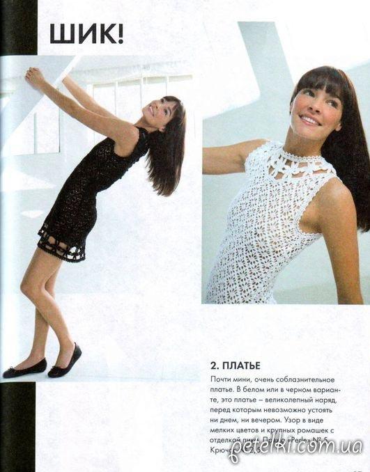 Платье от Фильдар. Описание на русском