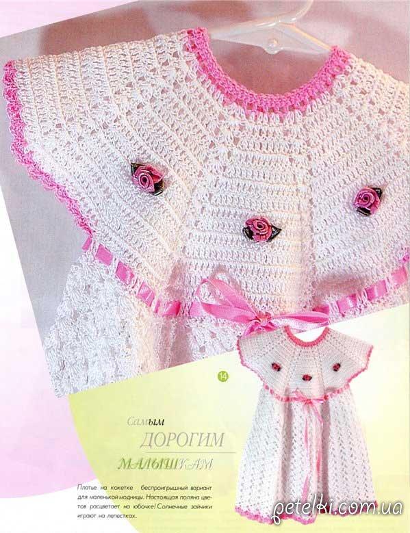 Красивое платье крючком для малышки. Описание, схема
