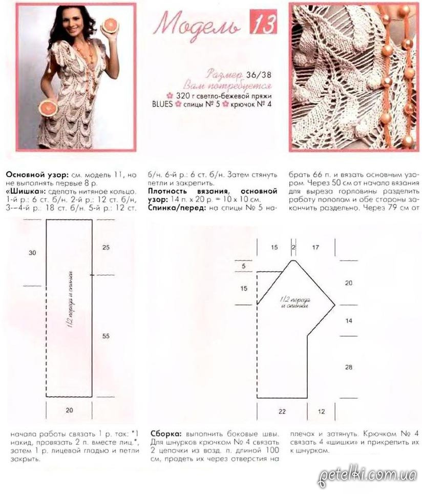 Вязание спицами платья-туники модели и схемы