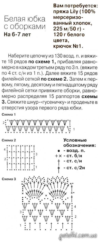 схема юбочки крючком для девочки