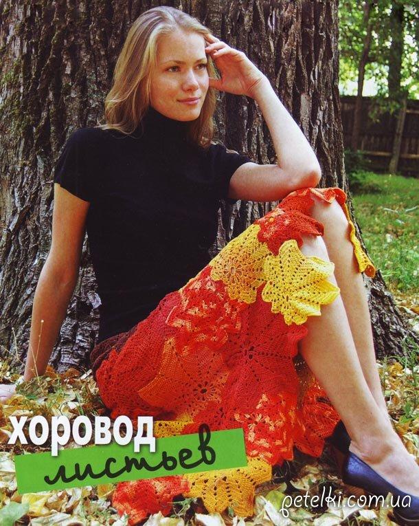 Вязаная юбка кленовые листья