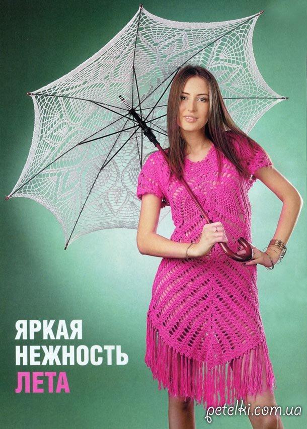 Ажурное платье цвета фуксии