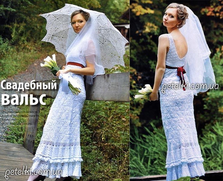 свадебное платье крючком и