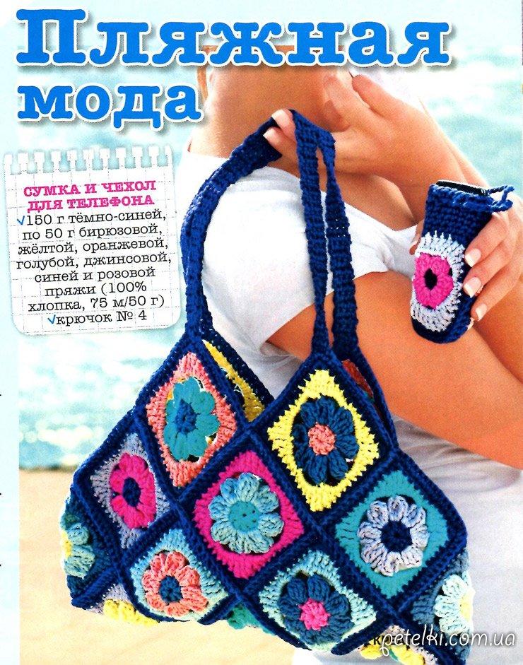 Пляжная сумка и чехол для телефона крючком. Описание, выкройка
