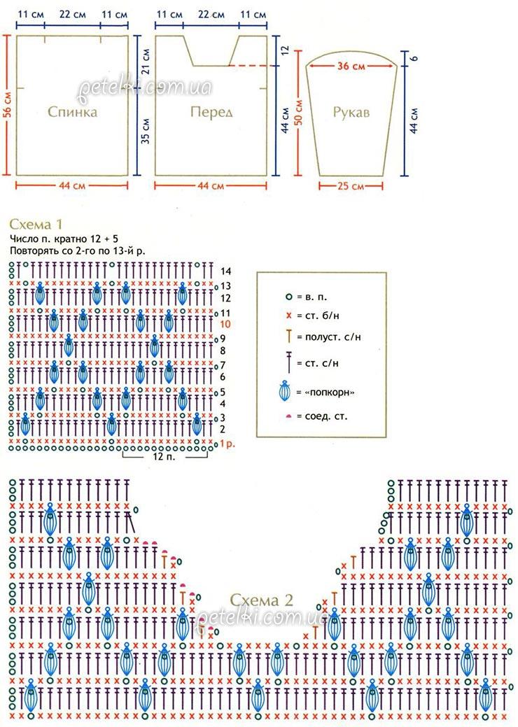 схема свитера крючком