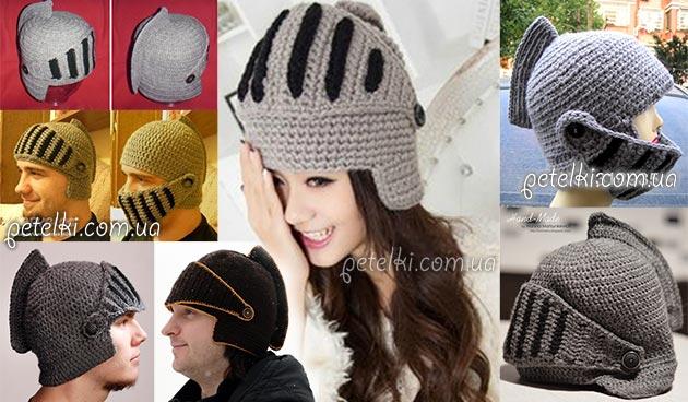 шапка шлем рыцаря