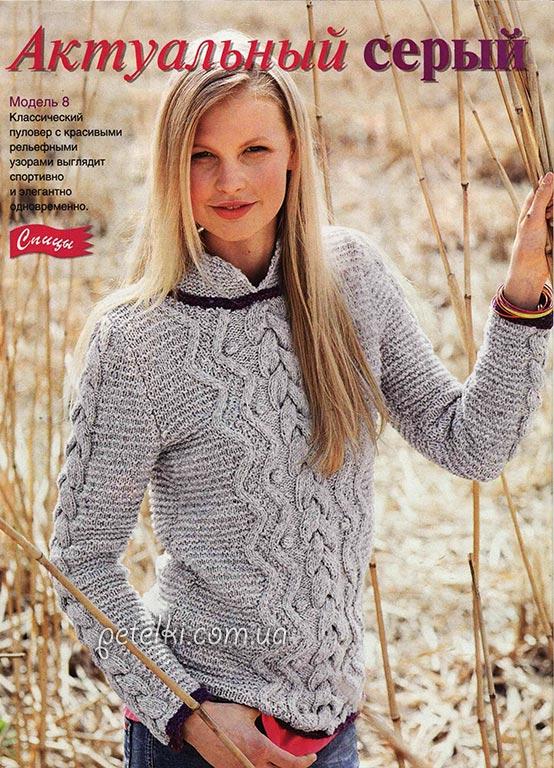 Оригинальный пуловер с центральной косой. Описание, схема, выкройка