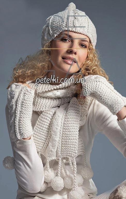 Шапочка, шарф и митенки спицами. Схемы, описание