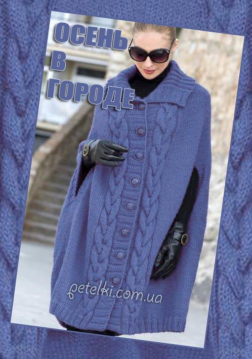 Пальто свободного кроя спицами. Описание вязания, схема, выкройка