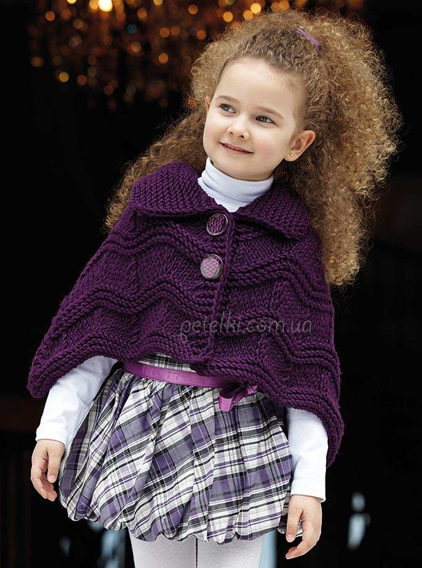 Теплая пелерина для девочки 6 лет. Описание вязания