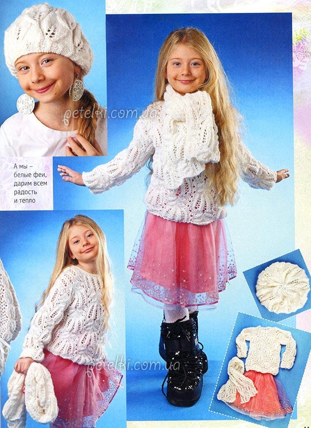 Хорошенький нежный комплект для девочки 6-7 лет, состоящий из пуловера и шарфа узором медвежьи лапки , а также берета с узором Листочки