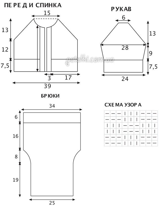 Схема вязания костюмчика на мальчика 312