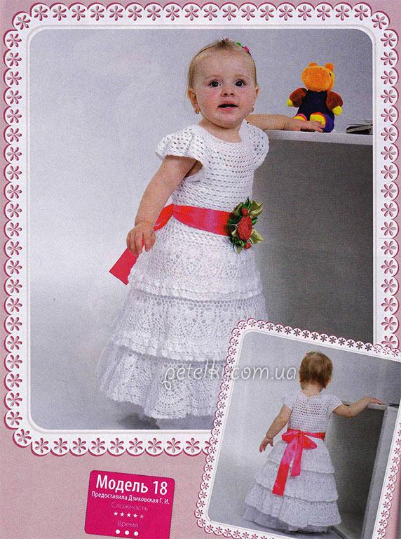 Платье для принцессы. Описание, схемы вязания
