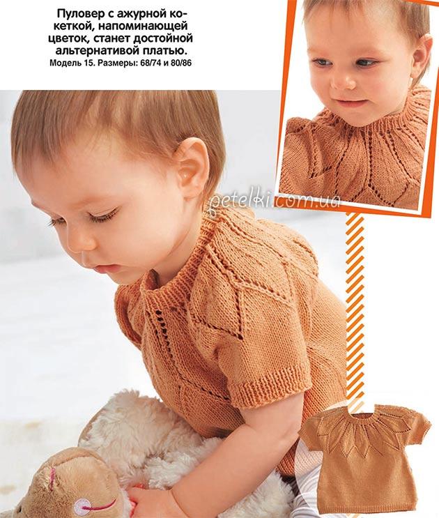 Пуловер с круглой кокеткой для малышки. Описание, схема вязания