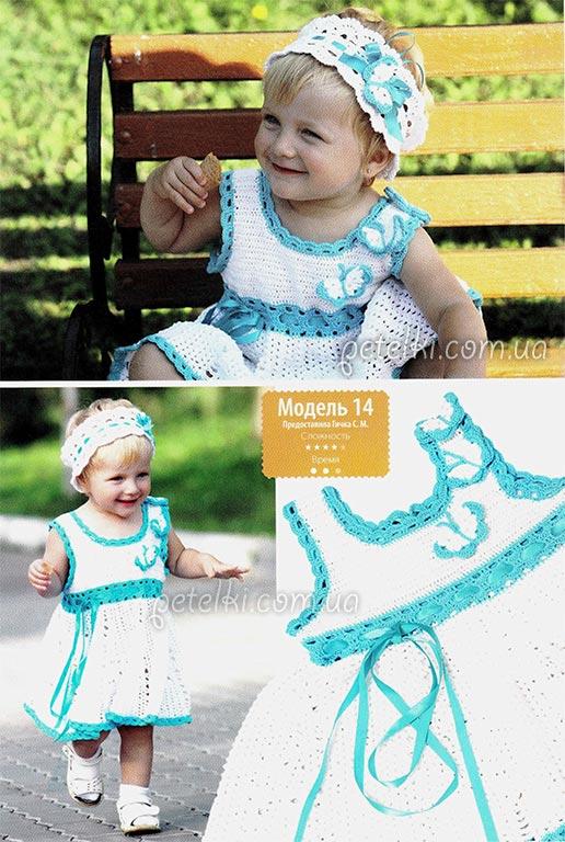 Платье и повязка на лето для девочки. Описание, схемы вязания крючком