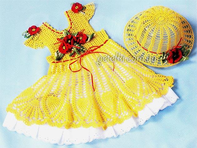 Летнее платье и шляпка на 1 годик. Описание, схемы вязания крючком