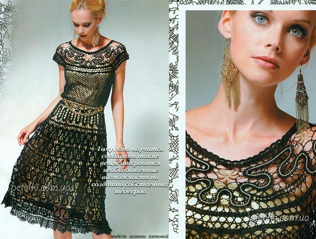 Платье в технике брюггского кружева. Схемы вязания, описание