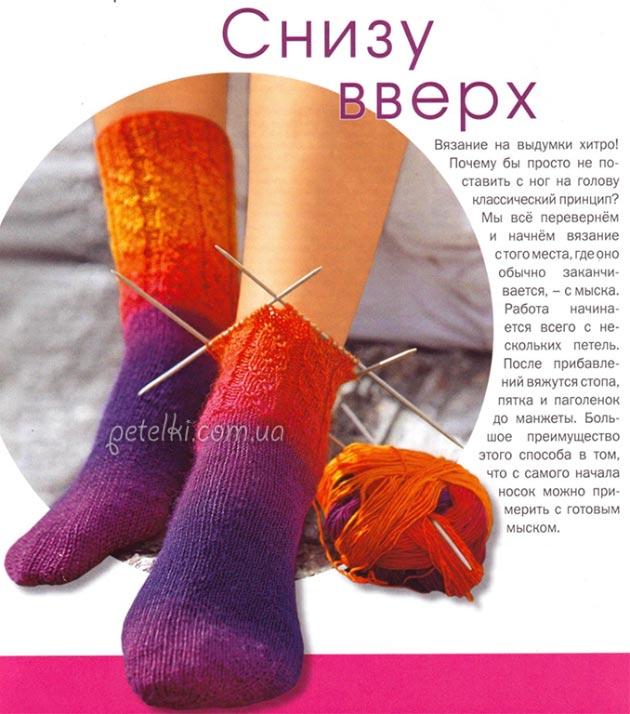 Радужные носки. Как вязать от мыска