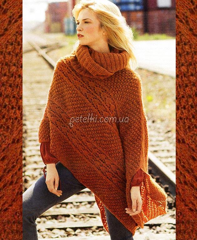 Асимметричное пончо и шарф-петля. Описание, схема вязания