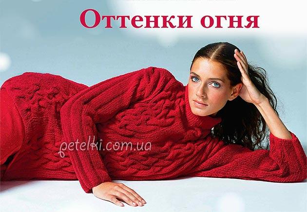 Красный свитер с косами. Как вязать