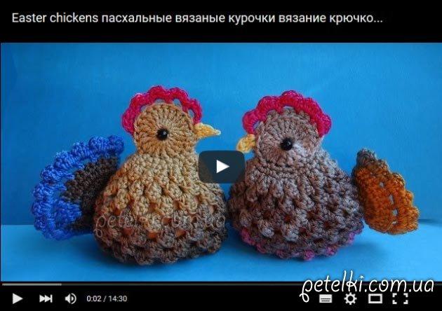 Видео вязания ажурных пасхальных курочек