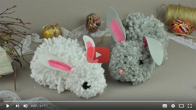 Пасхальные кролики из помпонов. Видеоурок