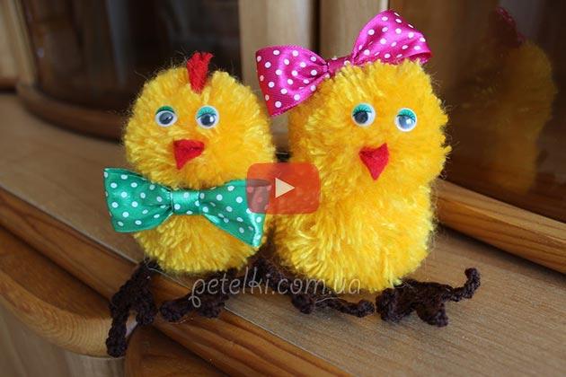 Пасхальный цыпленок из помпонов. Видеоурок