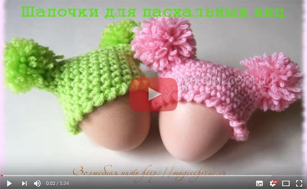 Шапочки для пасхальных яиц. Видеоурок