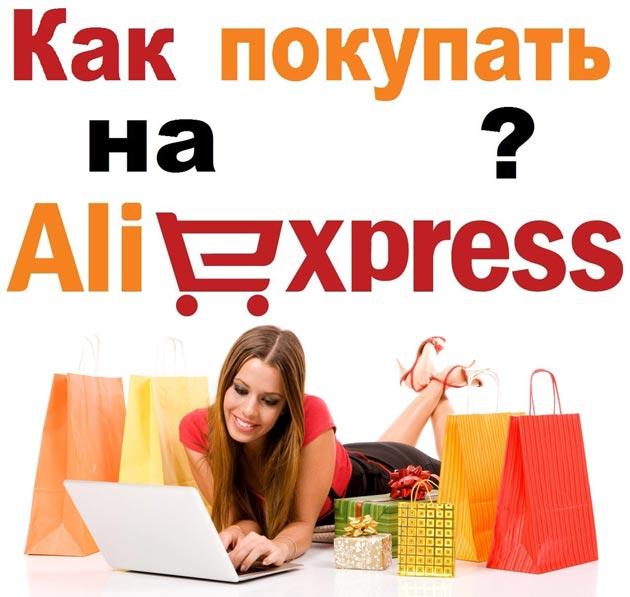 Как покупать на Али / АлиЭкспресс / AliExpress. Инструкция с видеоуроками