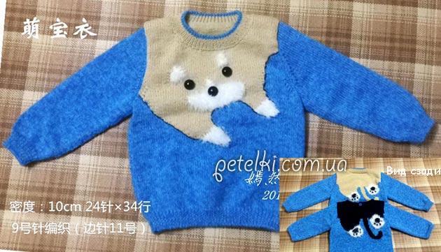 Забавный детский пуловер с собачкой. Схемы вязания