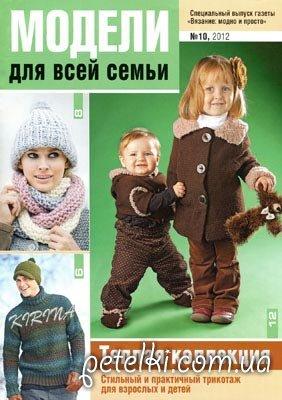 вязание модно и просто модели для всей семьи спецвыпуск 10 2012