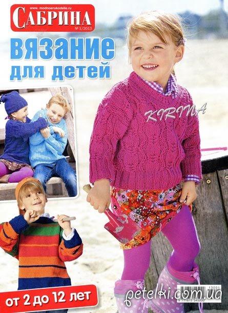 журнал сабрина вязание для детей 1 2013 вязаный эксклюзив