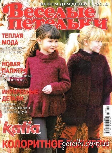 журнал веселые петельки вяжем для детей 11 2012 вязаный