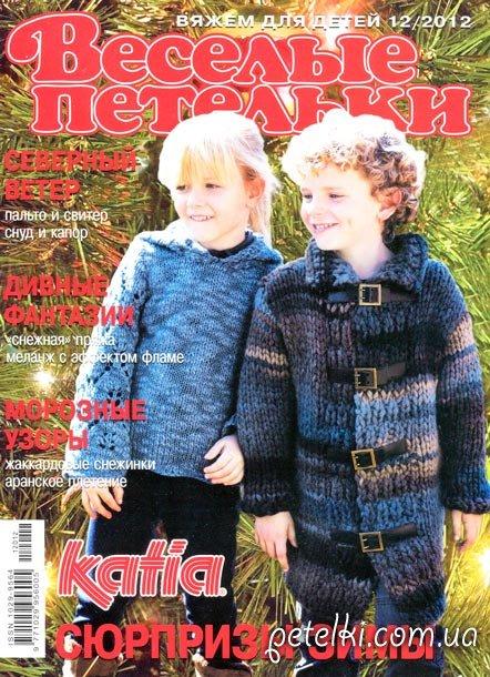 журнал веселые петельки вяжем для детей 12 2012 вязаный