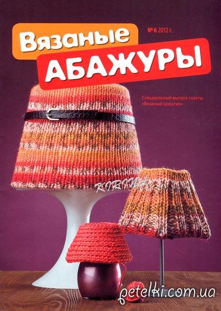 спецвыпуск вязаный креатив 6 2012 вязаные абажуры вязаный