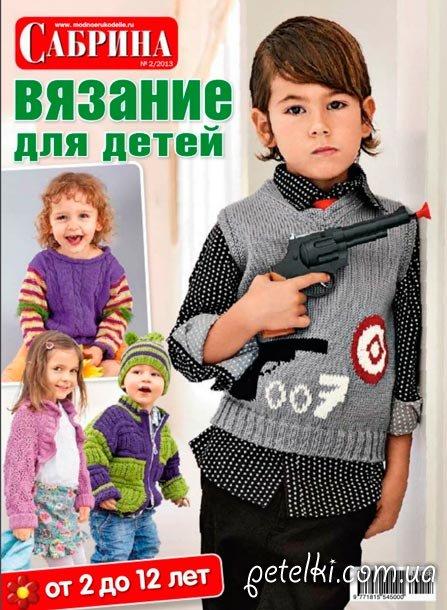 журнал сабрина вязание для детей 2 2013
