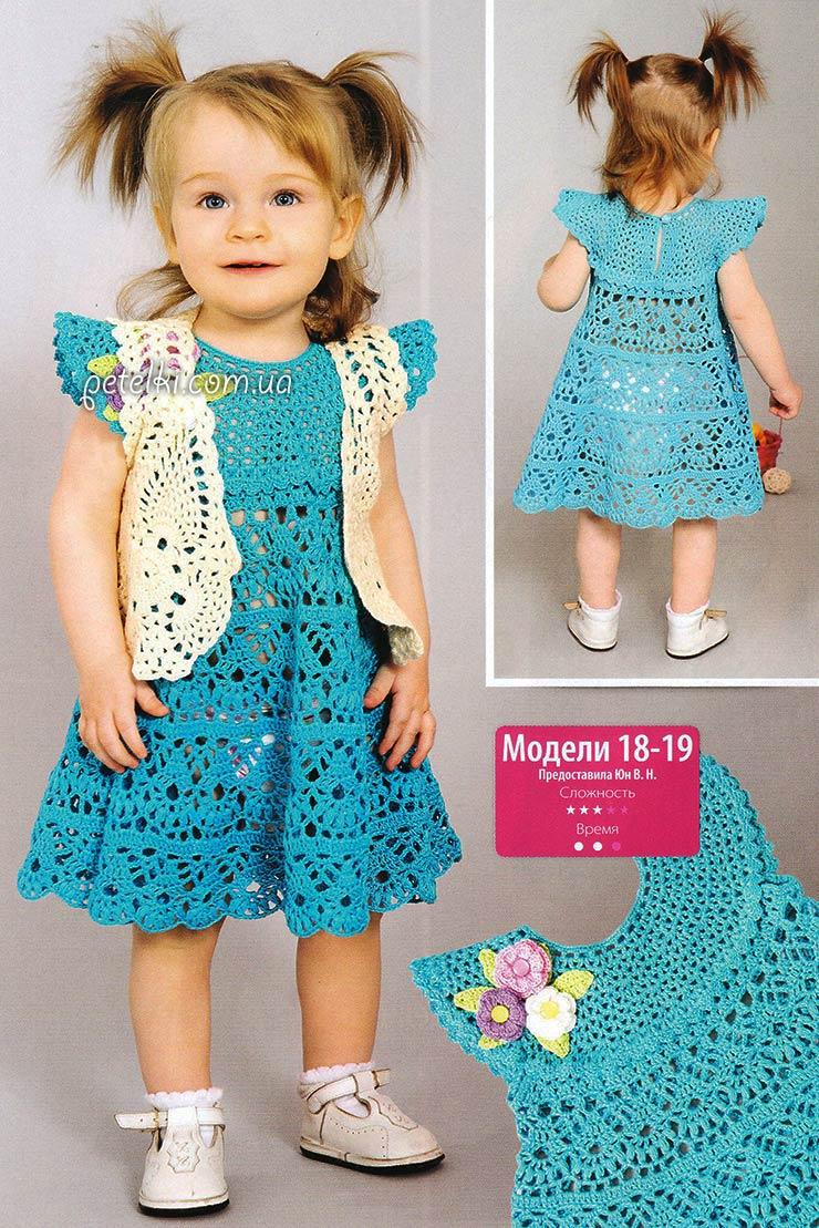 платье и болеро крючком для годовалой девочки описание схемы