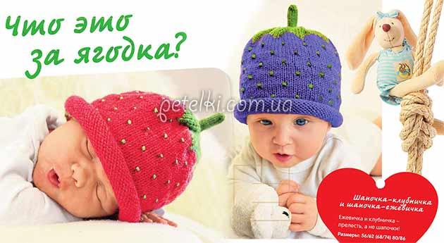 шапочка клубничка и шапочка ежевичка для малышей спицами описание