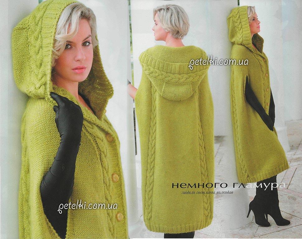 экстравагантное пальто пончо спицами описание схемы выкройка