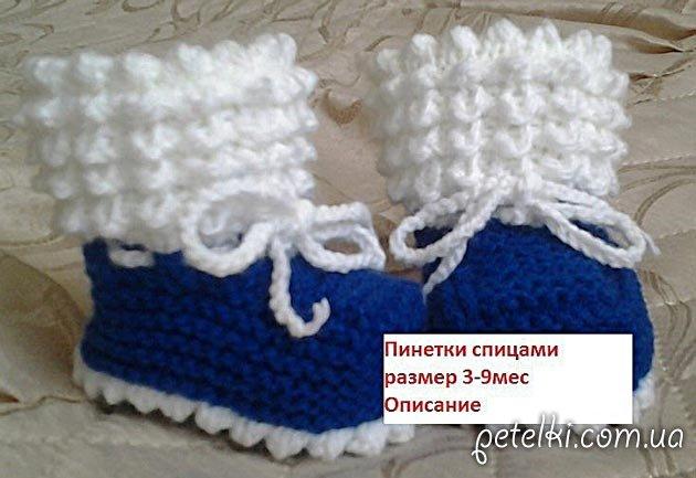 пинетки спицами с зубчиками описание вязания