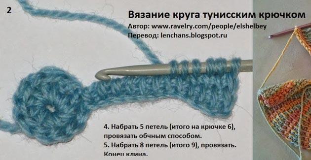 круг тунисским вязанием мастеркласс